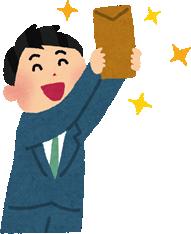 kyuryou_bonus